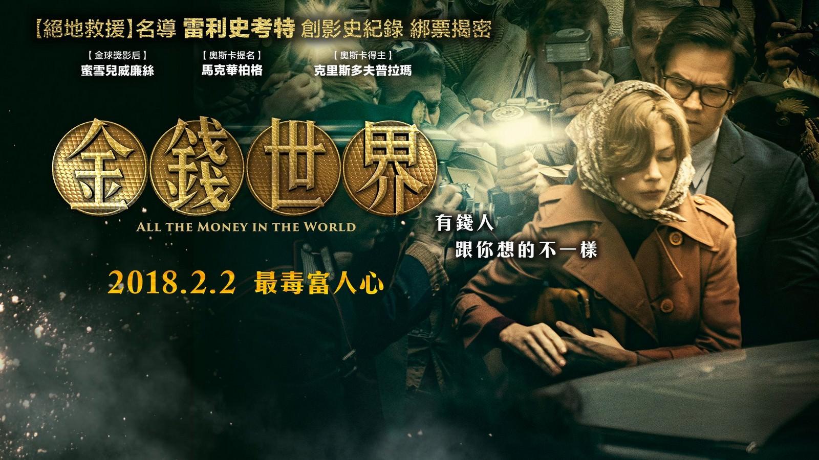 Movie, All the Money in the World(美國, 2017) / 金錢世界(台) / 金钱世界(中) / 萬惡金錢(港), 電影海報, 台灣, 橫版