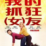 Movie, Ami-ami(法國, 2018) / 我的抓狂(女)友(台) / (Girl)Friend(英文) / 闺蜜室友(台), 電影海報, 台灣