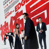 Movie, Za granyu realnosti(俄羅斯, 2017) / 神佈局(台) / Beyond The Edge(英文) / 超越边缘(網), 電影海報, 台灣