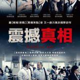 Movie, Shock and Awe(美國, 2017) / 震撼真相(台) / 威慑与恐吓(網), 電影海報, 台灣