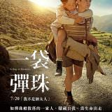Movie, Un sac de billes(法國.加拿大.捷克, 2017) / 一袋彈珠(台) / A Bag of Marbles(英文) / 一袋弹子(網), 電影海報, 台灣