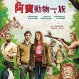 Movie, Gaspard va au mariage(法國.比利時, 2017) / 阿寶動物一族(台) / Gaspard at the Wedding(英文) / 加斯帕去婚礼(網), 電影海報, 台灣