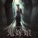 Movie, Невеста(俄羅斯, 2017) / 鬼嫁娘(台) / The Bride(英文) / 新娘(網), 電影海報, 台灣