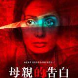 Movie, Mom(印度, 2017) / 母親的告白(台) / 復仇阿媽(港) / 一个母亲的复仇(網), 電影海報, 台灣