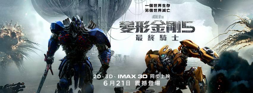 Movie, Transformers: The Last Knight(美國) / 變形金剛5:最終騎士(台) / 变形金刚5:最后的骑士(中) / 變形金剛:終極戰士(港), 電影海報, 台灣, 橫版