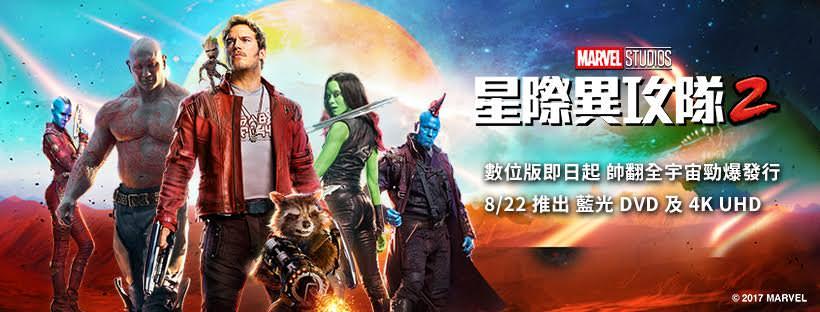 Movie, Guardians of the Galaxy Vol. 2(美國) / 星際異攻隊2(台) / 银河护卫队2(中) / 銀河守護隊2(港), 電影海報, 台灣, 橫版