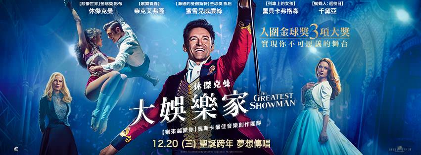 Movie, The Greatest Showman(美國, 2017) / 大娛樂家(台.港) / 马戏之王(中), 電影海報, 台灣, 橫版