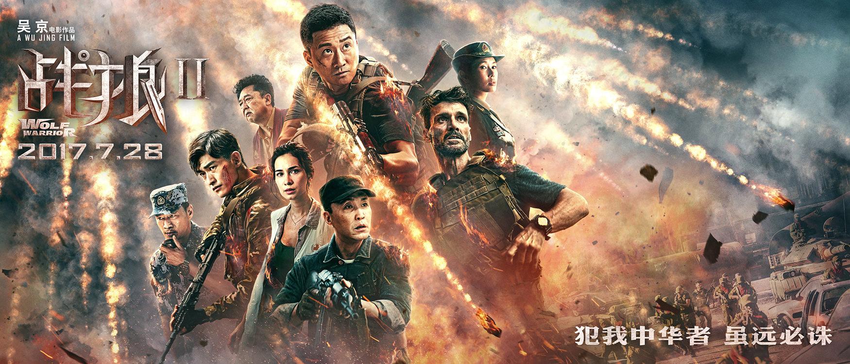 Movie, 战狼2(中國, 2017) / Wolf Warriors 2(英文), 電影海報, 中國, 橫版