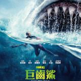 Movie, The Meg(美國.中國, 2018) / 巨齒鯊(台) / 巨齿鲨(中國) / 極悍巨鯊(香港), 電影海報, 台灣