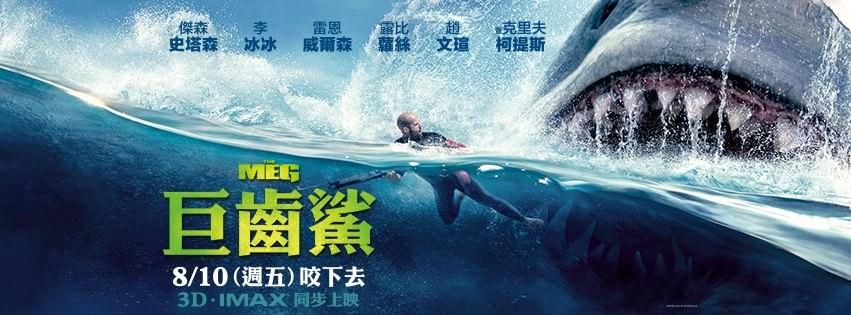 Movie, The Meg(美國.中國, 2018) / 巨齒鯊(台) / 巨齿鲨(中) / 極悍巨鯊(港), 電影海報, 台灣, 橫版