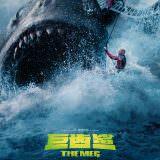 Movie, The Meg(美國.中國, 2018) / 巨齒鯊(台) / 巨齿鲨(中) / 極悍巨鯊(港), 電影海報, 中國