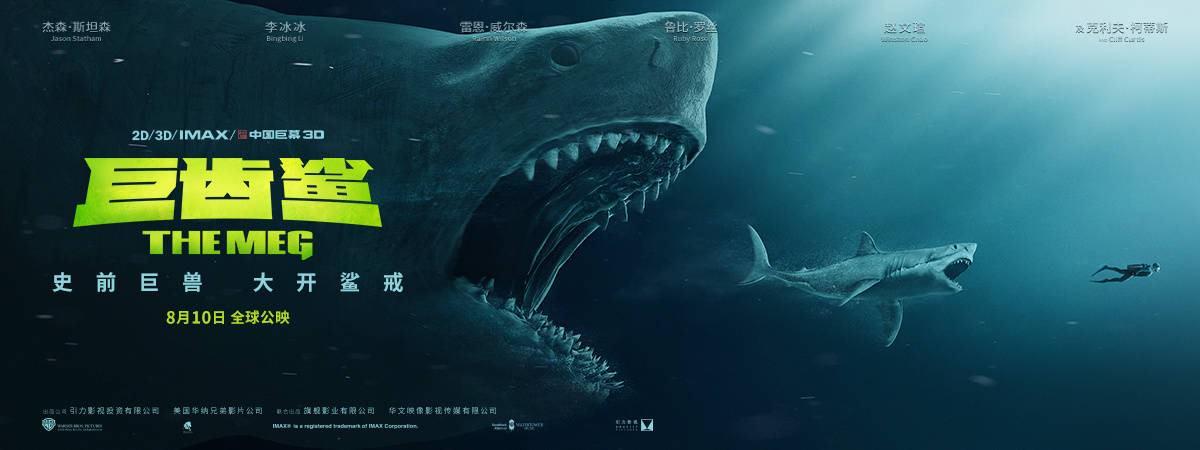 Movie, The Meg(美國.中國, 2018) / 巨齒鯊(台) / 巨齿鲨(中) / 極悍巨鯊(港), 電影海報, 中國, 橫版