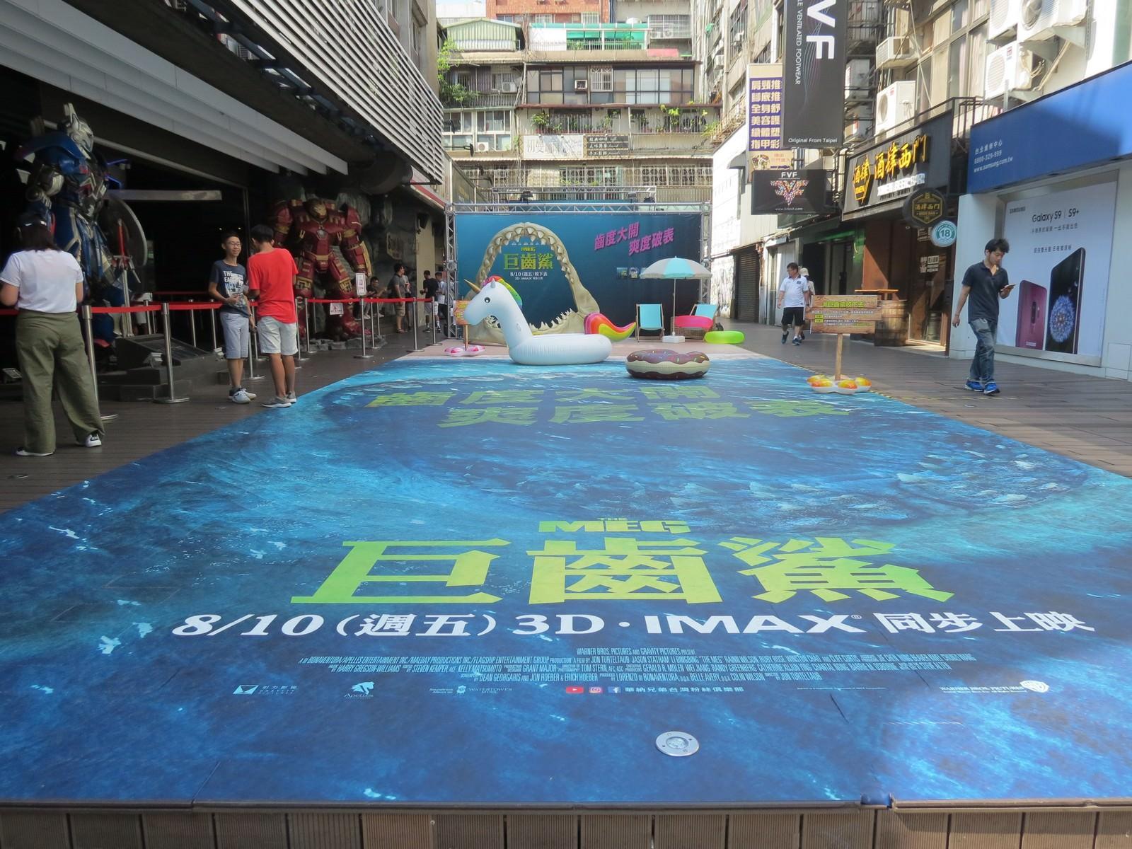 Movie, The Meg(美國.中國, 2018) / 巨齒鯊(台) / 巨齿鲨(中) / 極悍巨鯊(港), 廣告看板, 樂聲影城