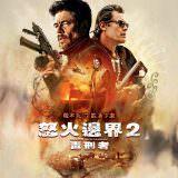 Movie, Sicario: Day of the Soldado(美國.義大利, 2018) / 怒火邊界2:毒刑者(台) / 毒裁者2(香港) / 边境杀手2:边境战士(網路), 電影海報, 台灣