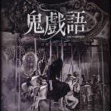 Movie, 속닥속닥(韓國, 2018) / 鬼戲語(台) / The Whispering(英文) / 窃窃私语(網路), 電影海報, 台灣