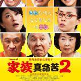 Movie, 家族はつらいよ2(日本, 2017) / 家族真命苦2(台) / 麻煩家族2(香港) / What a Wonderful Family! II(英文) / 家族之苦2(網路), 電影海報, 台灣