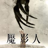 Movie, Awaken the Shadowman(美國, 2017) / 魘影人(台) / 唤醒夜影人(網路), 電影海報, 台灣