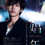 Movie, 娼年(日本, 2018) / 娼年(台) / Call Boy(英文), 電影海報, 台灣