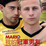 Movie, Mario(瑞士, 2018) / 我的冠軍男友(台), 電影海報, 台灣