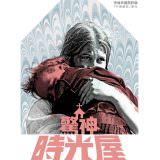 Movie, The Crescent(加拿大, 2017) / 驚神時光屋(台) / 新月(網路), 電影海報, 台灣