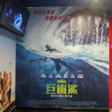 Movie, The Meg(美國.中國, 2018) / 巨齒鯊(台) / 巨齿鲨(中) / 極悍巨鯊(港), 廣告看板, 長春國賓