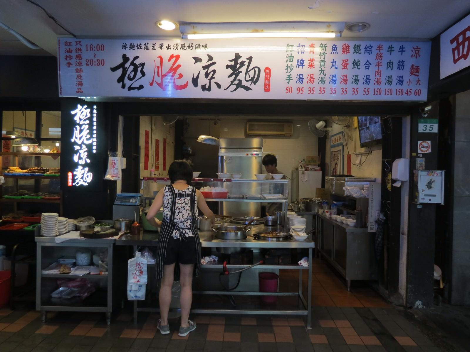 西門麵店, 店面