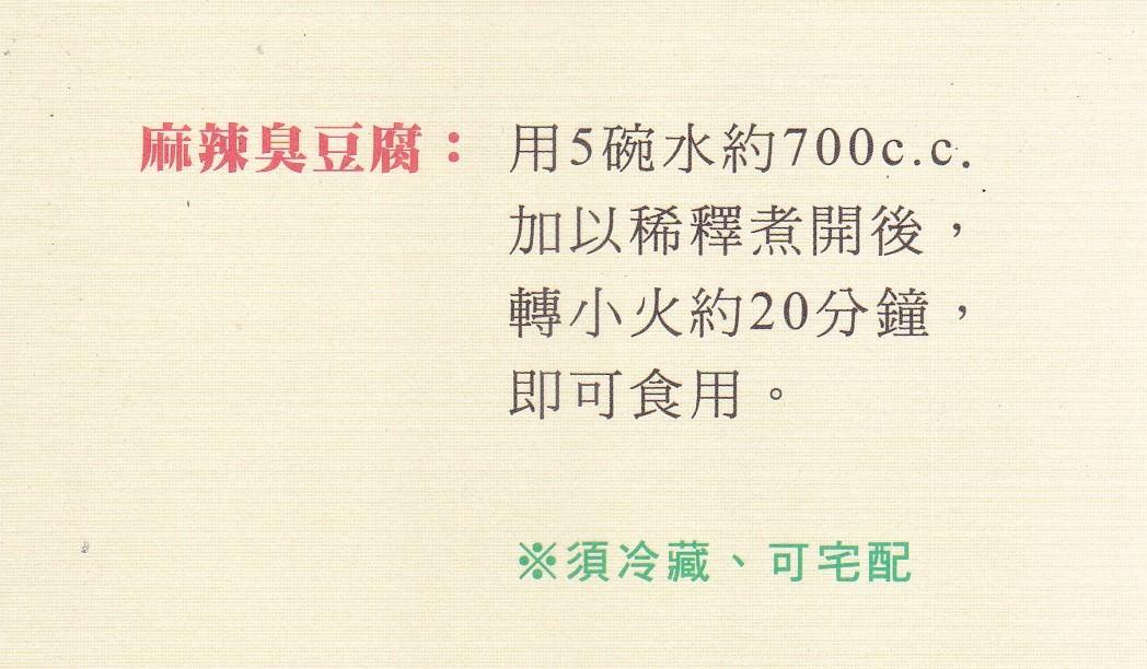 深坑大樹下(老店), 名片