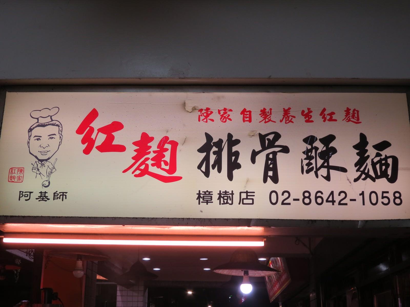阿基師紅麴排骨酥麵, 店面