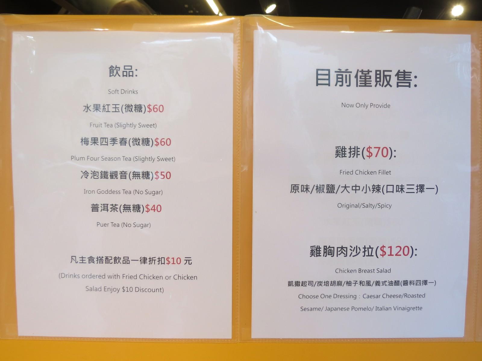 匈奴人雞胸肉專賣, 價目表/MENU