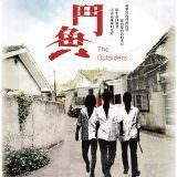 Movie, 鬥魚(台灣, 2018) / The Outsiders(英文), 電影海報, 台灣, 前導