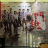 Movie, 鬥魚(台灣, 2018) / The Outsiders(英文), 廣告看板, 長春國賓