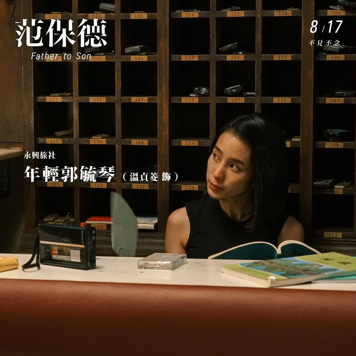 Movie, 范保德(台灣, 2018) / Father to Son(英文), 電影劇照