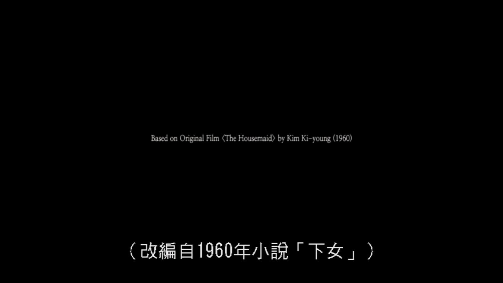 Movie, 하녀(韓國, 2010) / 下女(台.港) / The Housemaid(英文), 生活觀察