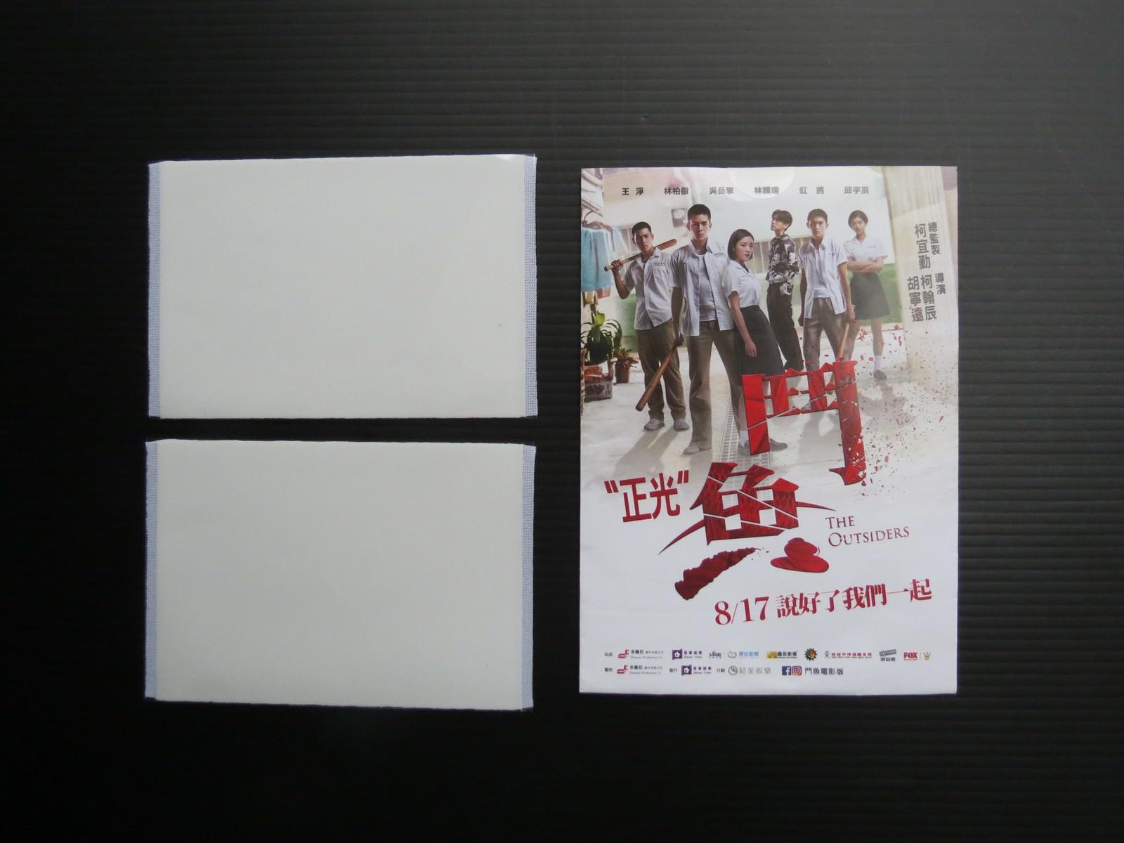 Movie, 鬥魚(台灣, 2018) / The Outsiders(英文), 特映會, 小禮物