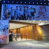 Movie, 鬥魚(台灣, 2018) / The Outsiders(英文), 廣告看板, 今日秀泰