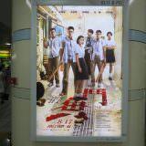 Movie, 鬥魚(台灣, 2018) / The Outsiders(英文), 廣告看板, 捷運西門站
