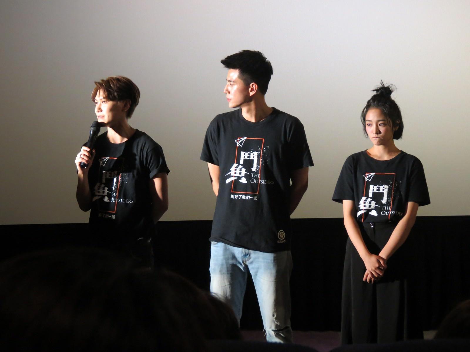 Movie, 鬥魚(台灣, 2018) / The Outsiders(英文), 特映會, 演員出席