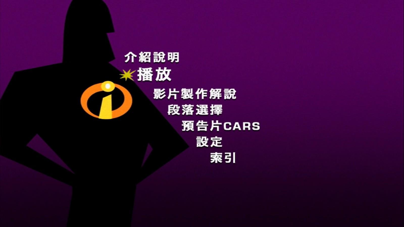 Movie, The Incredibles(美國, 2004) / 超人特攻隊(台) / 超人总动员(中) / 超人特工隊(港), 電影DVD, 額外收錄