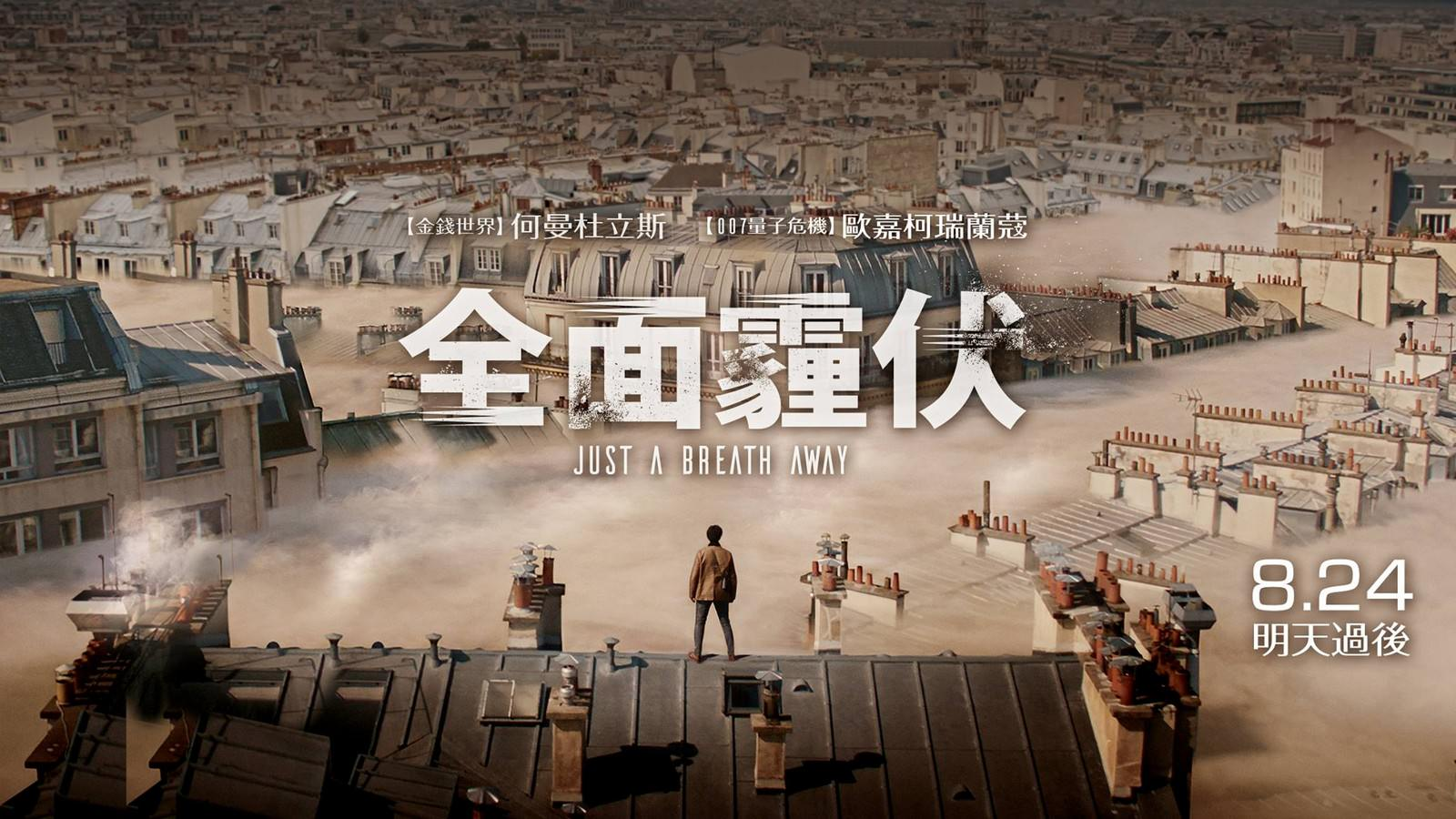 Movie, Dans la brume(法國.加拿大) / 全面霾伏(台) / Just a Breath Away(英文) / 呼吸(網), 電影海報, 台灣, 橫版