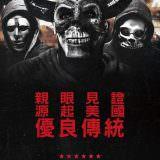 Movie, The First Purge(美國, 2018) / 殺戮元年(台) / 國定殺戮日:屠亡前傳(港) / 人类清除计划4(網), 電影海報, 台灣