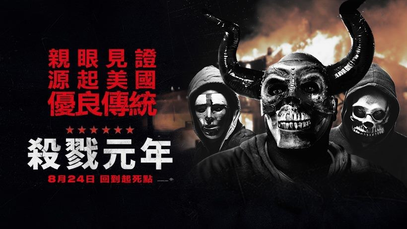 Movie, The First Purge(美國, 2018) / 殺戮元年(台) / 國定殺戮日:屠亡前傳(港) / 人类清除计划4(網), 電影海報, 台灣, 橫版