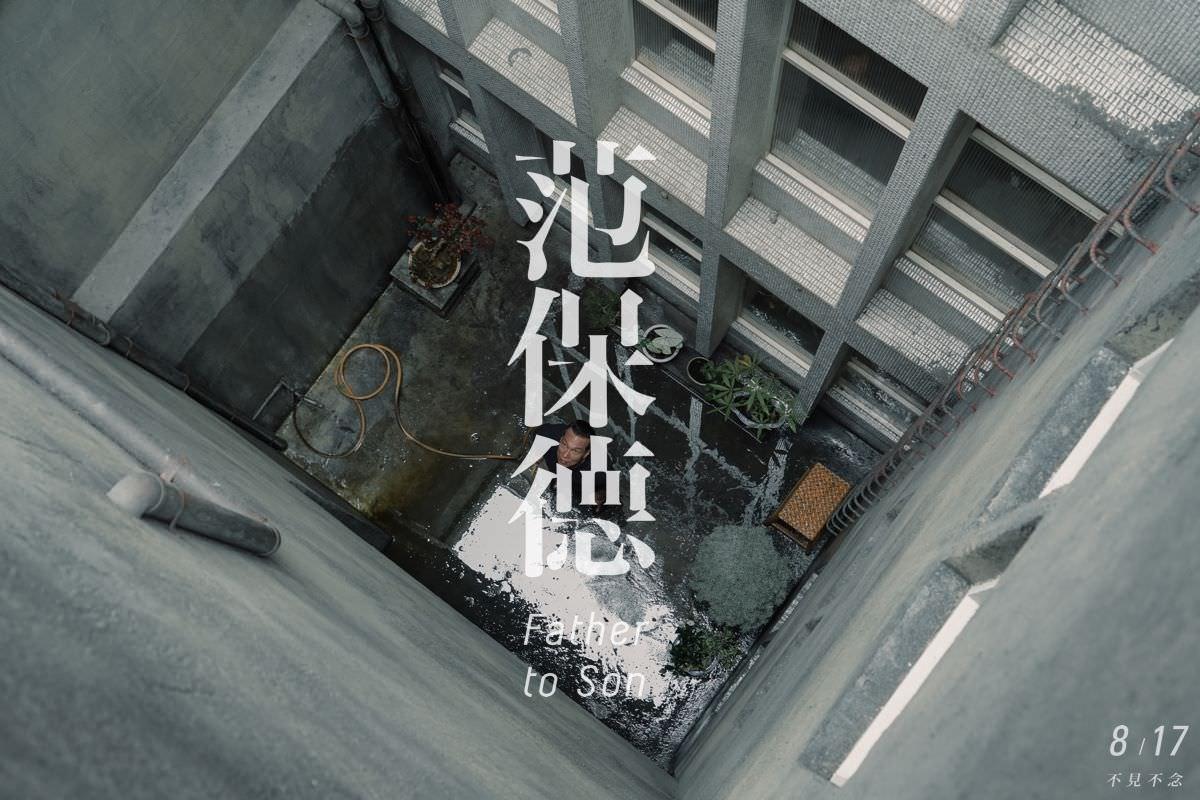 Movie, 范保德(台灣, 2018) / Father to Son(英文), 電影場景