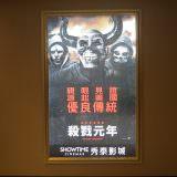 Movie, The First Purge(美國, 2018) / 殺戮元年(台) / 國定殺戮日:屠亡前傳(港) / 人类清除计划4(網), 廣告看板, 今日秀泰