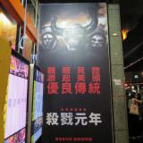 Movie, The First Purge(美國, 2018) / 殺戮元年(台) / 國定殺戮日:屠亡前傳(港) / 人类清除计划4(網), 廣告看板, 長春國賓