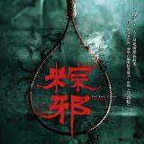 Movie, 粽邪(台灣, 2018) / The Rope Curse(英文), 電影海報, 台灣