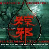 Movie, 粽邪(台灣, 2018) / The Rope Curse(英文), 電影海報, 台灣, 橫版