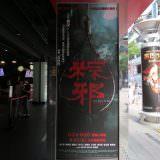 Movie, 粽邪(台灣, 2018) / The Rope Curse(英文), 廣告看板, In89豪華數位影城