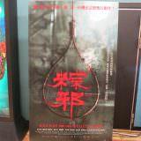 Movie, 粽邪(台灣, 2018) / The Rope Curse(英文), 廣告看板, 哈拉影城