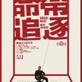Movie, 命帶追逐(台灣, 2000) / Mirror Image(英文), 電影海報, 台灣 [2018 數位修復版]