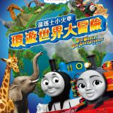 Movie, homas & Friends: Big World! Big Adventures! The Movie(英國, 2018) / 湯瑪士小火車:環遊世界大冒險(台), 電影海報, 台灣